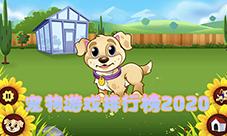 宠物游戏排行榜2020 好玩的养宠物手机游戏推荐
