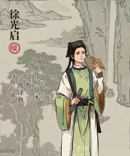 江南百景图徐光启图片