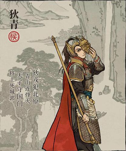 江南百景图狄青图片