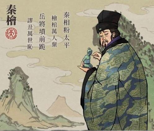 江南百景图秦桧图片