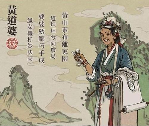 江南百景图黄道婆图片