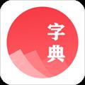 汉语字典学生版app