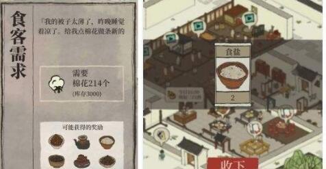 江南百景图花椒图片