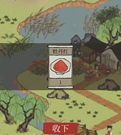 江南百景图牡丹红图片