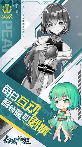 幻域神姬截图2