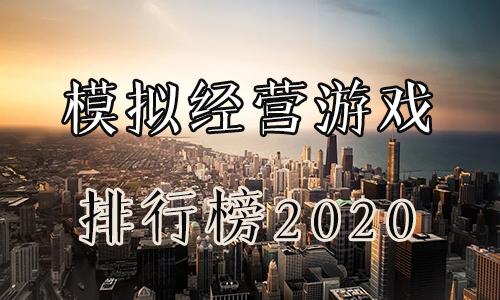 模拟经营游戏排行榜2020