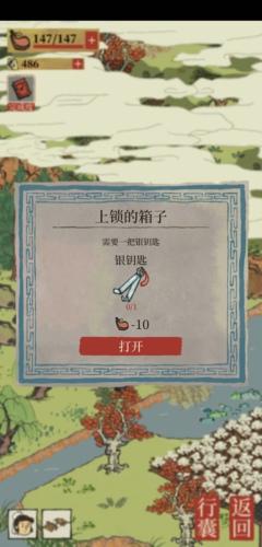 江南百景图牡丹亭宝箱图片2