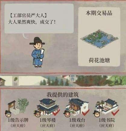 江南百景图严大人图片