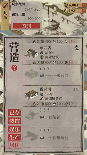 江南百景图税课司图片