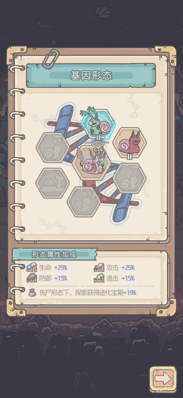最强蜗牛评测图12
