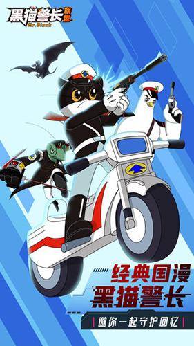 黑貓警長聯盟截圖1