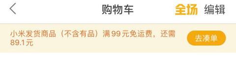 小米商城app多少錢包郵