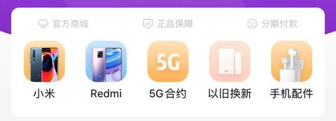 小米商城app東西都是正品的嗎