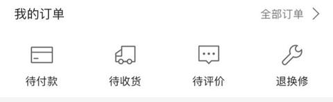 小米商城app怎么看物流信息