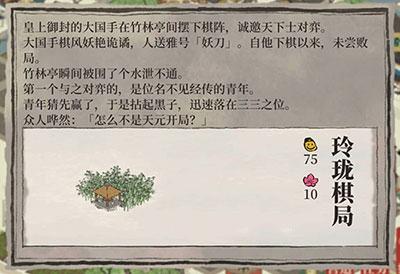 江南百景图玲珑棋局图片