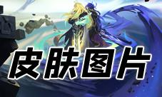 王者荣耀李信一念神魔图片 新皮肤高清海报展示