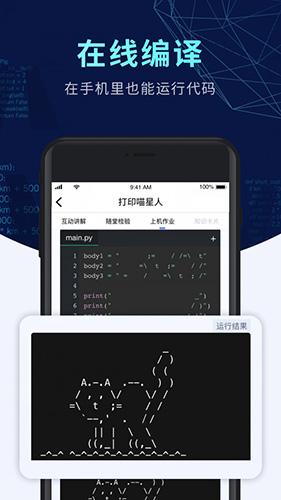 扇贝编程app截图4