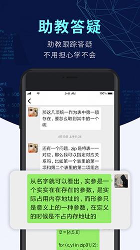 扇贝编程app截图3