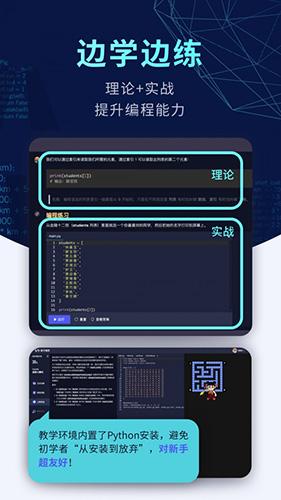扇贝编程app截图2