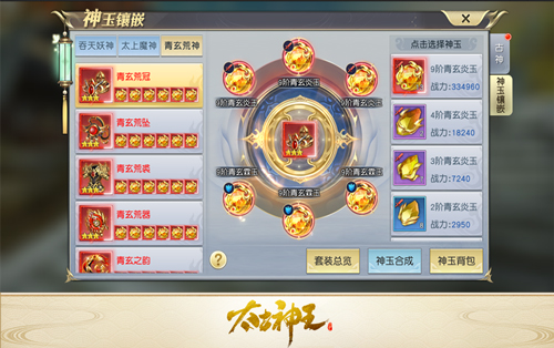 太古神王3