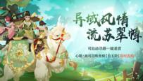 【剑网3指尖江湖】全新趣物骆驼展示视频