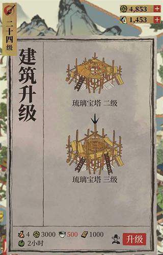 江南百景图琉璃塔图片1