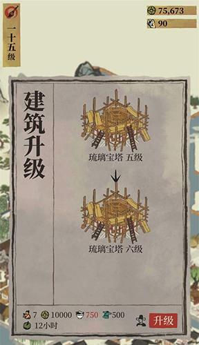 江南百景图琉璃塔图片2