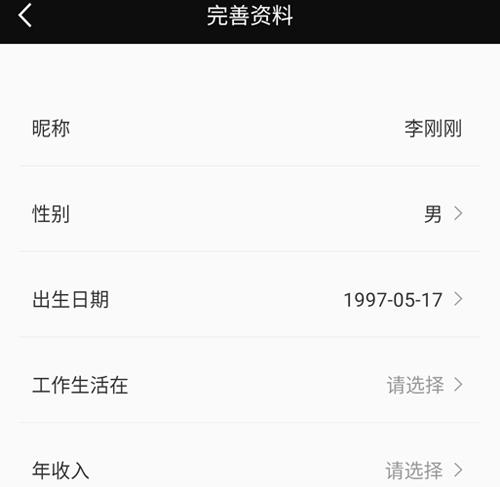 MarryU相亲交友app1