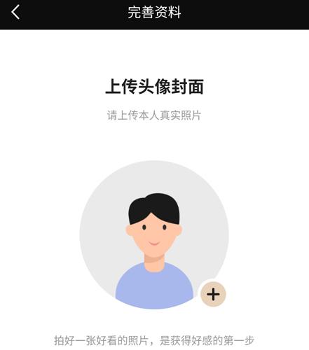 MarryU相亲交友app2