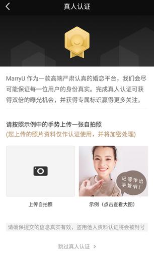 MarryU相亲交友app3