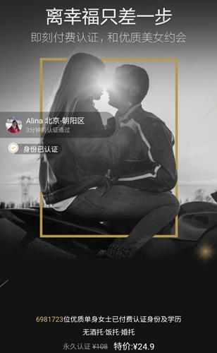 MarryU相亲交友app4