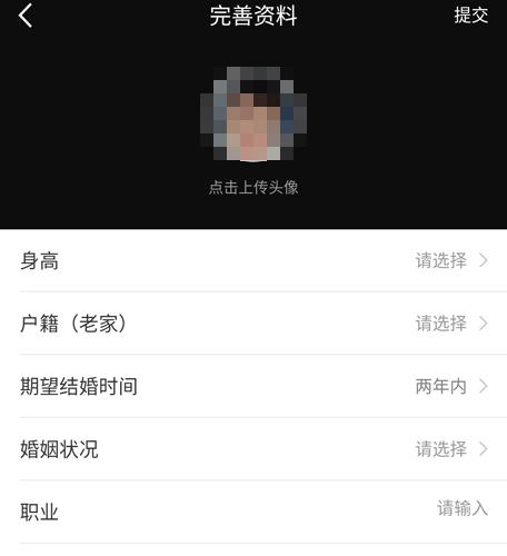 MarryU相亲交友app5