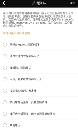 MarryU相亲交友app11