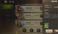 龙之谷2组队狩猎怎么玩 日常玩法攻略详解