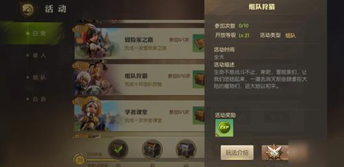 龙之谷2组队狩猎