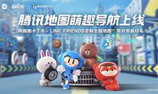 跑跑卡丁车×LINE FRIENDS腾讯地图主题来袭
