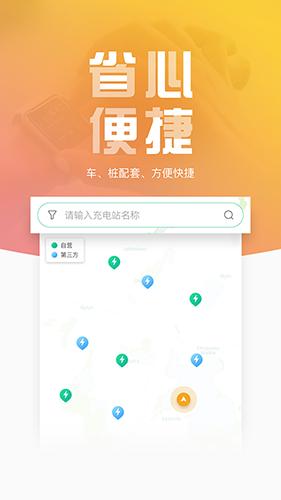 地上鐵app截圖2