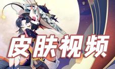 阴阳师化鲸夏夕空视频 崽战皮肤实战动画展示
