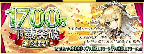 FGO1700万下载突破纪念活动图片3