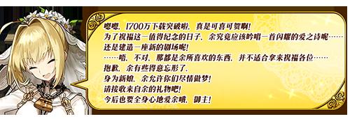 FGO1700万下载突破纪念活动图片8