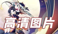 阴阳师化鲸夏夕空图片 新皮肤高清海报展示