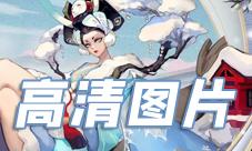 阴阳师阎魔雪化粧图片 新皮肤高清海报展示