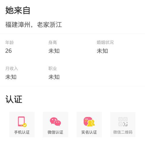 珍婚app3