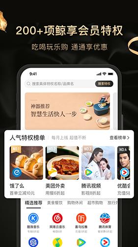 白鲸生活app截图3