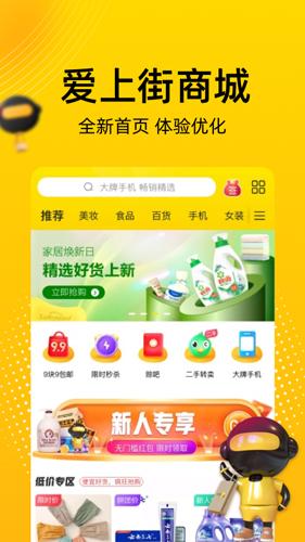 爱上街app截图4