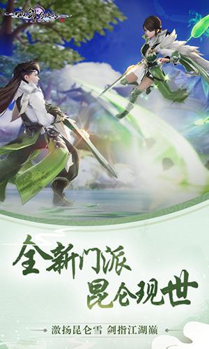 仙剑奇侠传四截图1