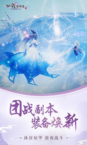 仙剑奇侠传四截图4