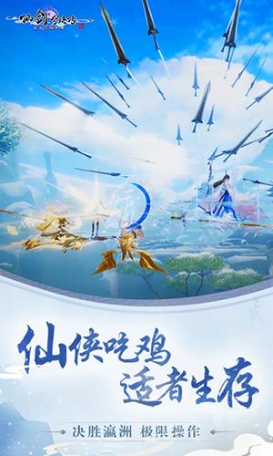仙剑奇侠传四截图3