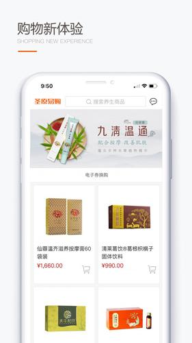 圣原易購app截圖1