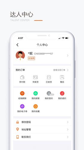 圣原易購app截圖3
